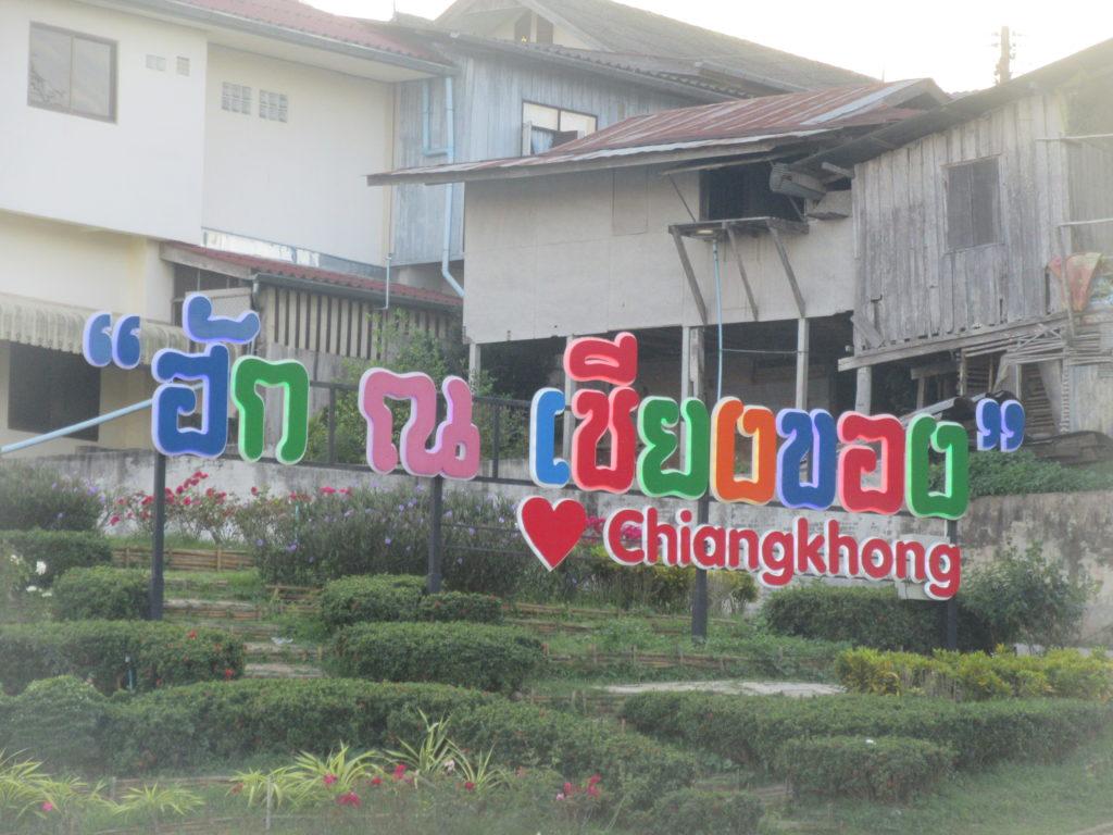 Chiang Khong frontière Thailande Laos